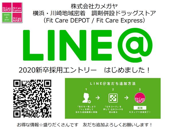LINE@2020新卒エントリーはじめました!