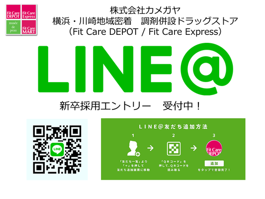 2023新卒募集LINE