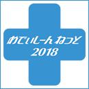 めでぃしーん2018ロゴ